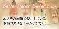 Belle Peau Selectionエステの施術で使用している 本格コスメをホームケアでも!